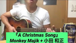 Cover images 『A Christmas Song』Monkey Majik + 小田 和正 by 酔っぱらいの弾き語り