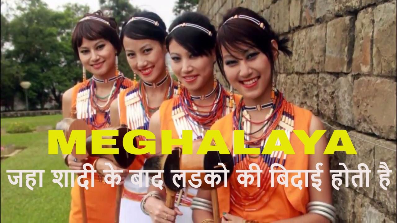 Meghalaya- India's only Matriarchal society, जहा शादी के बाद लडको की बिदाई  होती है