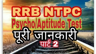rrb ntpc aptitude psycho test demo training videos for asm   stage 3  guide   instructions  part 2