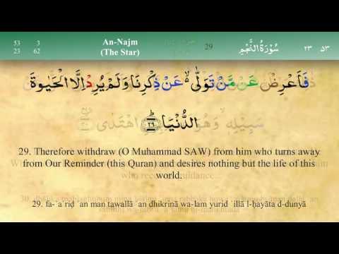 053 Surah An Najm with Tajweed by Mishary Al Afasy (iRecite)