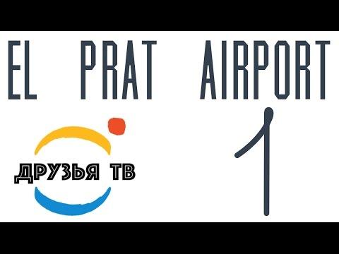 Аэропорт Барселоны (El Prat Airport), все что нужно знать