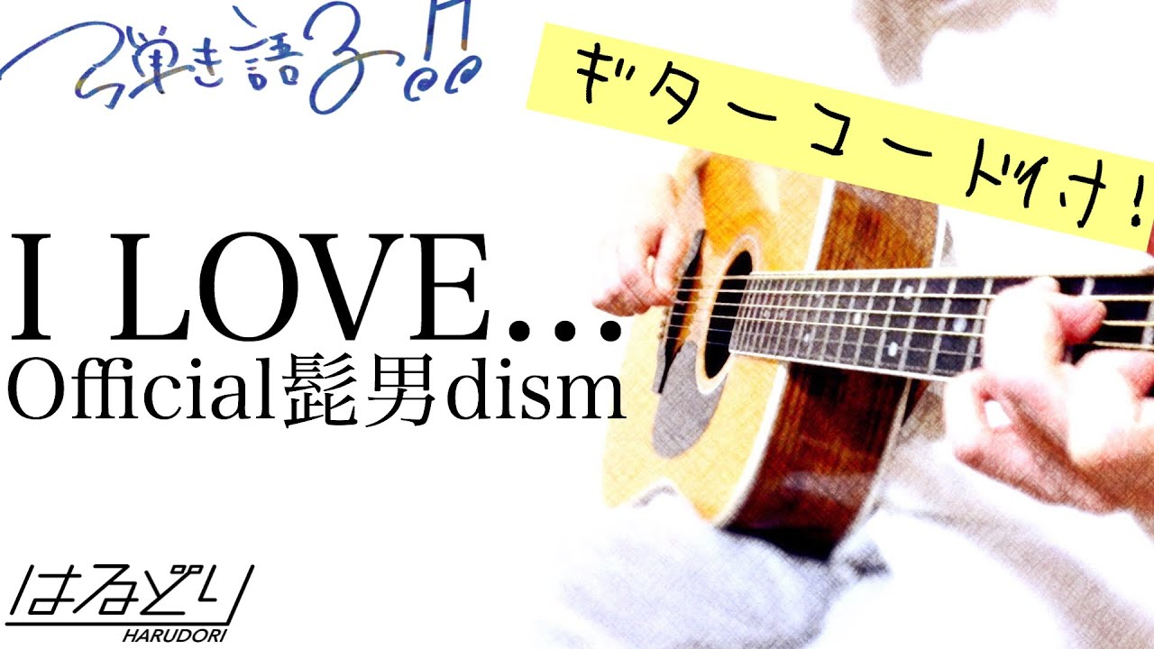 ヒゲダン ギター コード