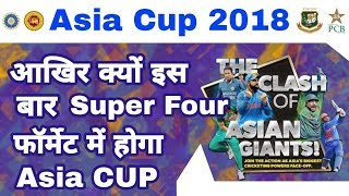 Asia Cup 2018 : Watch Why Super-4 Format Used In AsiaCup This Time