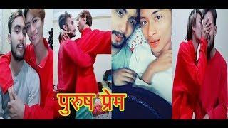 पुरुष प्रेम जाेडी Tik Tok/Musical.ly  ।Niraj sunuwar/Aashik lama