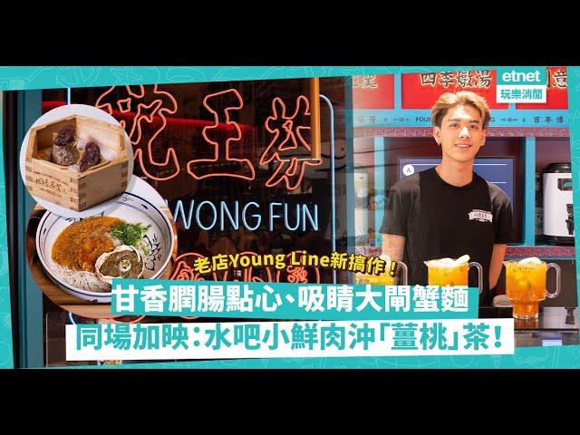 老店Young Line推新潮膶腸點心、吸睛大閘蟹麵!同場加映:水吧小鮮肉沖「薑桃」茶!