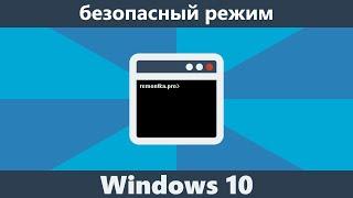 видео 4 способа загрузиться в безопасный режим Windows 10