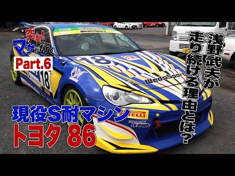 【公式】突撃!マサが行く老舗「浅野レーシングサービス」訪問Part.6 現役S耐マシン トヨタ・86