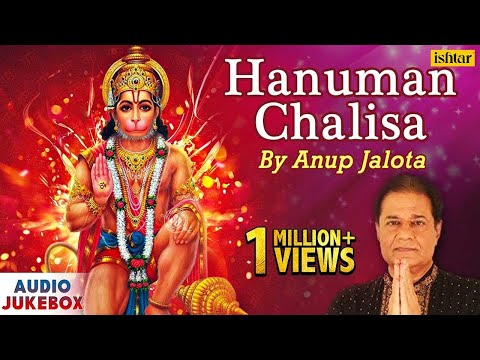 Hanuman Chalisa - Anup Jalota | Hindi Devotional Songs - Audio Jukebox - Hanuman Bhajans