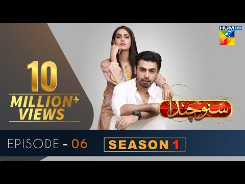 Suno Chanda - Episode 6 - HUM TV Drama - 22 May 2018