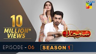 Suno Chanda Episode #6  HUM TV Drama 22 May 2018
