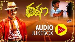 Rakshana| Full Songs JukeBox | Nagarjuna,Nagmma | Telugu Old Songs
