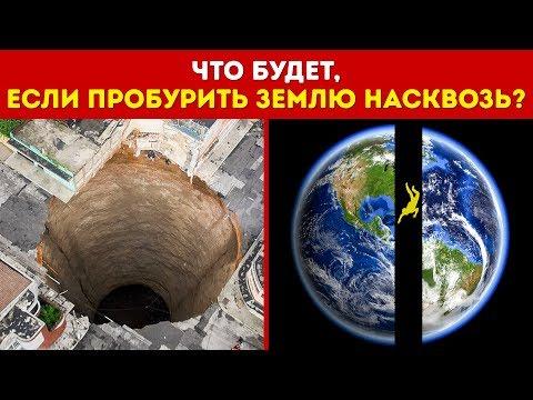 Что Будет, Если Пробурить Землю Насквозь и Спрыгнуть в Дыру? - Как поздравить с Днем Рождения