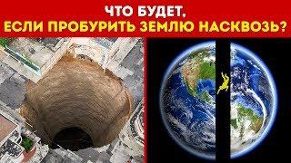 Что Будет, Если Пробурить Землю Насквозь и Спрыгнуть в Дыру?