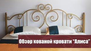 "Обзор кованой кровати ""Алиса"""