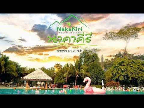รีวิว - นาคาคีรี รีสอร์ท แอนด์ สปา (Nakakiri Resort and Spa) @ ทองผาภูมิ.mp4