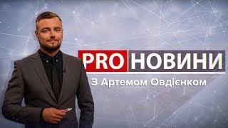 Блогери на танковому складі, Pro новини, 17 липня 2018