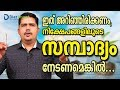Investing Money vs Savings for beginners - Malayalam - Thommichan Tips 2