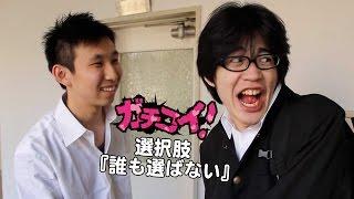 恋愛ゲーム型ドラマ『ガチコイ!』選択肢『誰も選ばない』 選択肢 ヒロ...