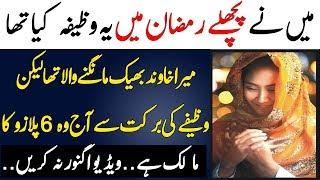 Shohar ky Karobar k Liye Wazifa   How to Become Rich in Ramzan   Ramadan Kareem ka Wazifa