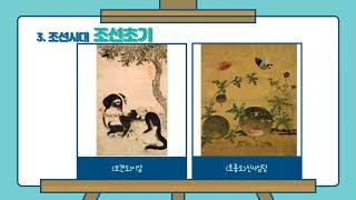 [한국미술3] 조선초기의 미술