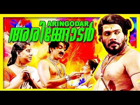 New Malayalam Drama    ARINGODAR   Valluvanad Bheeshma Presents