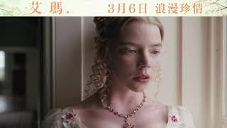 【艾瑪.】艾瑪篇 - 3月6日 浪漫珍情
