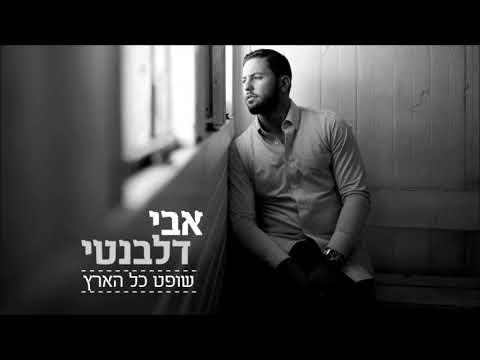 אבי דלבנטי שריקי - שופט כל הארץ • Avi Delevanti Chriqui - Shofet Kol Haaretz