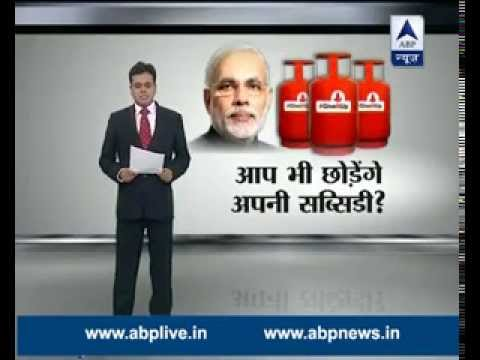 ABP News special: Will you leave your LPG subsidy too?