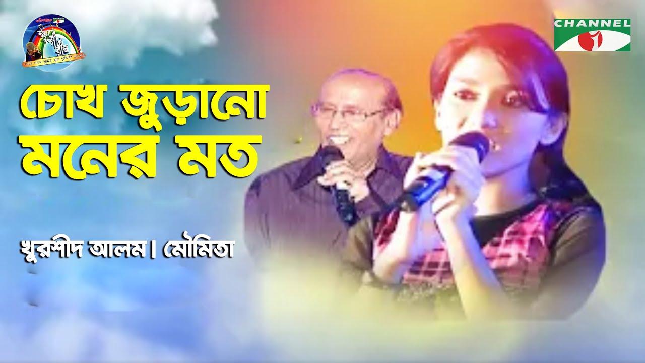 Chokh Jura Moner Moto | Khurshid Alam | Moumita | Movie Song | Channel i