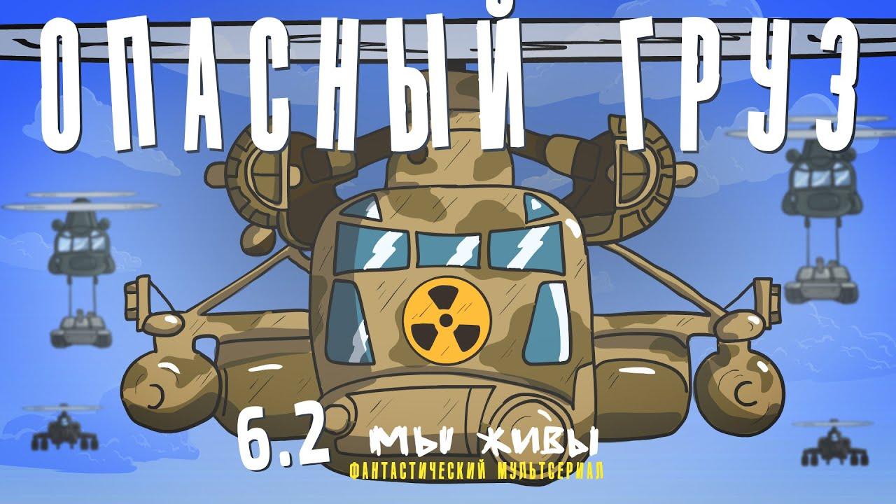 Мы живы: Опасный груз (Эпизод 6.2) Мультсериал | Анимация | Мультики про танки
