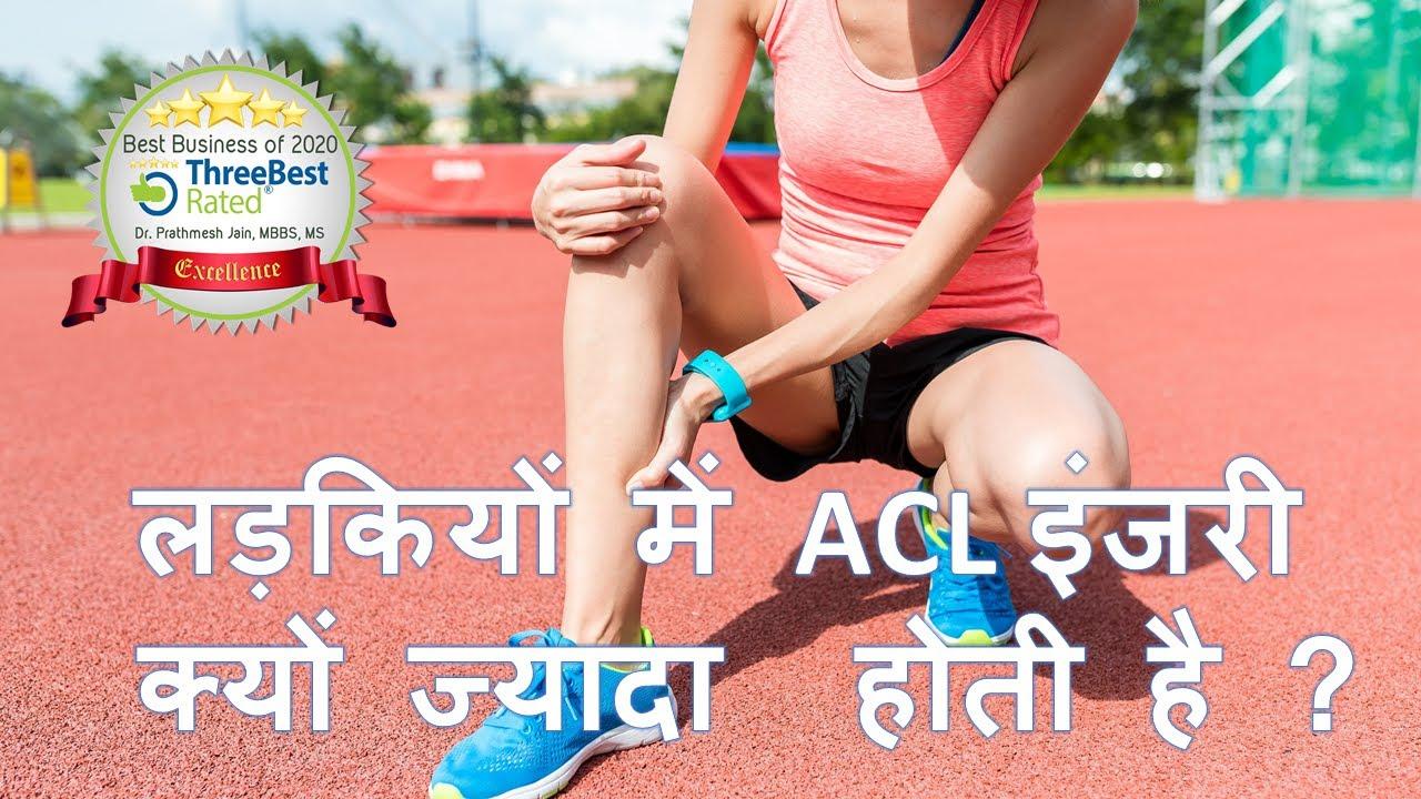 लड़कियों में ACL इंजरी क्यों ज्यादा  होती है ?ACL In Girls (Hindi)