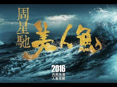 미인어 (美人鱼, 2016) 예고편