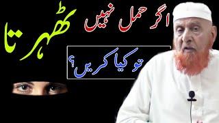 Hamal Gir Jata Hai To Kya Kare | Second Sawal | Maulana Makki AL Hijazi | Islamic Deeniyat |