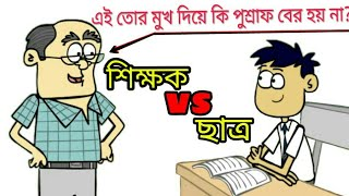 Bangla Funny Dubbing Cartoon   Teacher Vs Student   Bangla Jokes Cartoon   Bangla Funny Video (New)