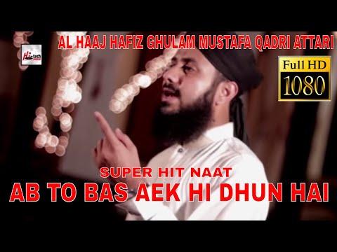 AB TO BAS AEK HI DHUN HAI - AL HAAJ HAFIZ GHULAM MUSTAFA QADRI ATTARI - OFFICIAL HD VIDEO