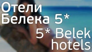 видео Отели Мармариса 5 звезд: первая линия, все включено, собственный пляж