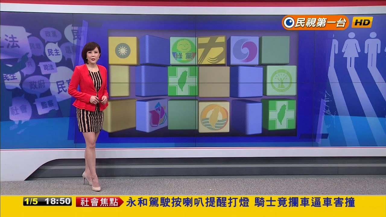 2020.01.05 民視主播 李慧芝《民視晚間新聞搶先報》P1 - YouTube