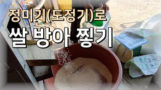 [벼/쌀] 정미기(도정…