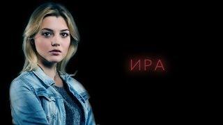 """Герои сериала """"Бессонница"""": Ира - Вероника Вернадская"""