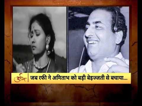 जब रफी ने अमिताभ बच्चन को बड़ी बेइज्जती से  बचाया, जानिए राणा यशवंत के साथ