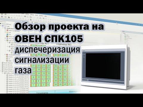 Обзор программы для Овен СПК105 в CoDeSys 3.5