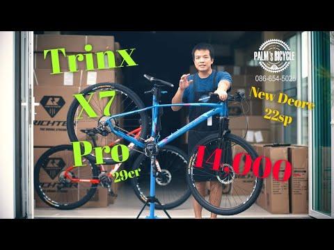 Trinx X7Pro เสือภูเขาอลู29er เกียร์ NEW Deore 22sp ราคา 14,000 เท่านั้น