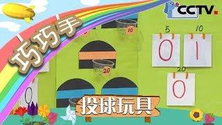 [智慧树]巧巧手手工屋:球类玩具——瞄准吧!投球玩具|CCTV少儿