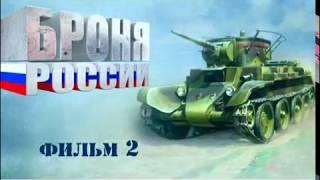 Броня России. Документальный сериал. Фильм 2. Russian Armor. Documentary series. Film 2.
