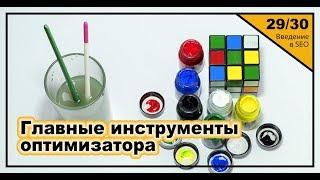 Урок 29: Главные инструменты оптимизатора. Введение в SEO