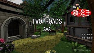 【カラオケ】TWO ROADS/AAA