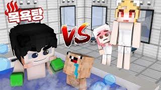 잉여맨 가족상황극 | ♨여탕 VS 남탕♨ 누가 더 목욕을 잘하는지 내기할까?ㅋㅋ | 때밀이모드 | 마인크래프트 Minecraft