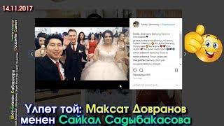Той/Свадьба: Максат Довранов + Сайкал Садыбакасова | Фото - ВИДЕО | Шоу-Бизнес | толугу менен