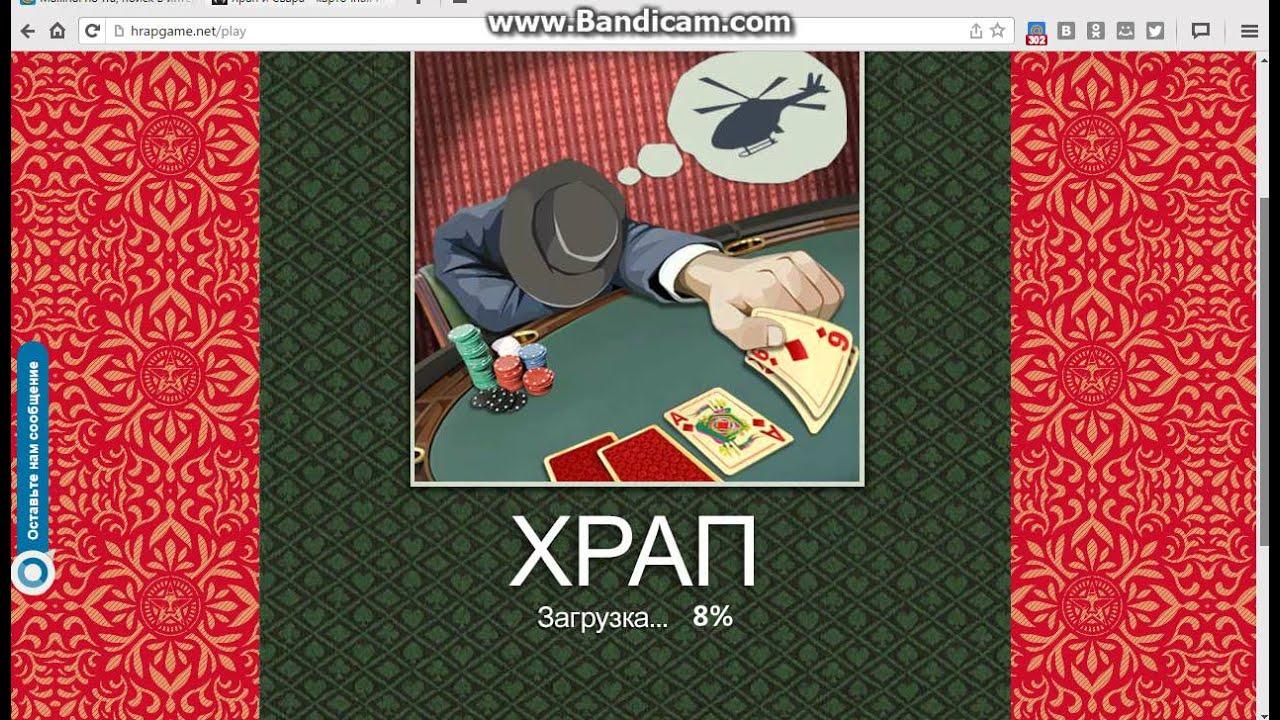 карточная игра храп для андроид