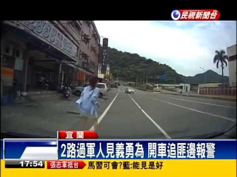 毒蟲搶車 路過軍人見義勇為追車-民視新聞